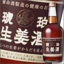 【先着限定!すぐに使えるクーポン付】【送料無料】養命酒 琥珀生姜酒700ml×3本セット