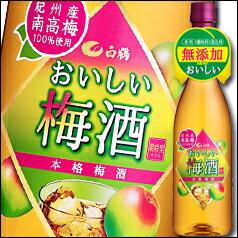 【送料無料】白鶴酒造 果咲実 おいしい梅酒720ml瓶×2ケース(全12本)