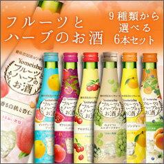 【6月限定ポイント15倍】【送料無料】養命酒 フルーツとハーブのお酒9種類から選べる選り取り300ml×6本セット