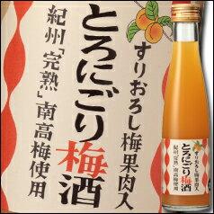 【送料無料】大関 とろにごり梅酒180ml瓶×1ケース(全20本)