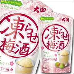 【送料無料】大関 凍らせ梅酒150mlパウチ×2ケース(全24本)