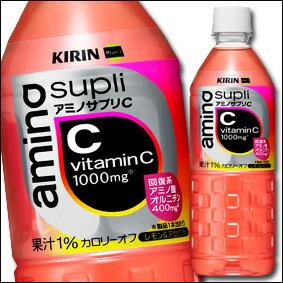 【送料無料】キリン アミノサプリC555ml×2ケース(全48本)【to】【KIRIN】【キリンビバレッジ】【飲料】【ソフトドリンク】【スポーツドリンク】【アミノ酸】【dcp】
