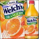 カルピス Welch'sオレンジ100 800g×1ケース(全8本)【to】【ウェルチ】【CALPIS】【アサヒ】【ASAHI】【100%】