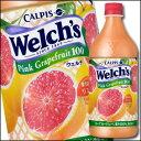 カルピス Welch'sピンクグレープフルーツ100 800g×1ケース(全8本)【ウェルチ】【CALPIS】【アサヒ】