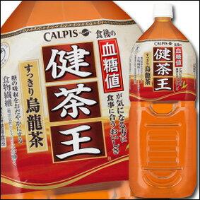 【送料無料】カルピス 健茶王すっきり烏龍茶2L×2ケース(全12本)【2000ml】【特保】【特定保健用】【CALPIS】【アサヒ】
