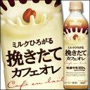 AGF ブレンディボトルコーヒー ミルクひろがる挽きたてカフェオレ500ml×1ケース(全24本)【Blendy】