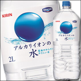 【送料無料】キリン アルカリイオンの水2L×2ケース(全12本)【KIRIN】【キリンビバレッジ】