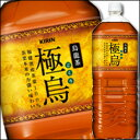 【送料無料】キリン 烏龍茶 極烏2L×2ケース(全12本)【KIRIN】【キリンビバレッジ】