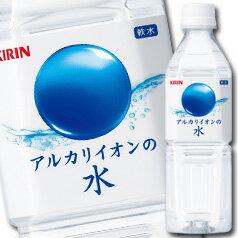 【送料無料】キリン アルカリイオンの水500ml×2ケース(全48本)【KIRIN】【キリンビバレッジ】