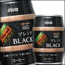 ダイドー ブレンド ブレンドBLACK185g×1ケース(全24本)【DyDo】【珈琲】【コーヒー】【ブラック】【無糖】