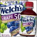 【送料無料】カルピス ウェルチグレープ50 280ml×2ケース(全48本)【Welch's】【CALPIS】【アサヒ】【ASAHI】【葡萄】【ぶどう】