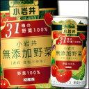 【送料無料】キリン 小岩井 無添加野菜31種の野菜 100%190g×2ケース(全60本)【KIRIN】【キリンビバレッジ】【飲…