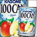 【送料無料】カゴメ 100CANアップル160g×2ケース(全60本)【KAGOME】
