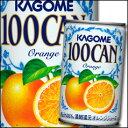 カゴメ 100CANオレンジ160g×1ケース(全30本)【KAGOME】