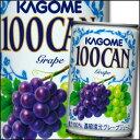 カゴメ 100CANグレープ160g×1ケース(全30本)【KAGOME】