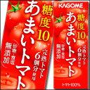 カゴメ あまいトマト200ml×1ケース(全24本)【to】【KAGOME】【紙パック】【野菜生活】【野菜ジュース】【野菜飲料】【健康飲料】【健康ドリンク】