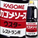 【送料無料】カゴメ ウスターソースレストラン用手付き1.8L×1ケース(全6本)【KAGOME】【調味料】【食品】【業務用】