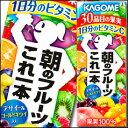 カゴメ 朝のフルーツこれ一本200ml×1ケース(全24本)【to】【KAGOME】【紙パック】【野菜生活】【野菜ジュース】【…