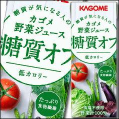 【送料無料】カゴメ カゴメ野菜ジュース糖質オフ200ml×2ケース(全48本)