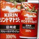【送料無料】キリン トマトジュース190g×2ケース(全60本)【KIRIN】【キリンビバレッジ】【飲料】【ソフトドリンク】