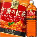 キリン 午後の紅茶 ストレートティー1.5L×1ケース(全8本)【1500ml】【KIRIN】【キリンビバレッジ】