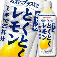 【送料無料】ポッカサッポロ お酒にプラスとくとくレモン500ml×1ケース(全12本)