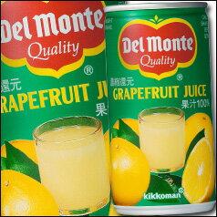 【送料無料】デルモンテ グレープフルーツジュース190g×2ケース(全60本)
