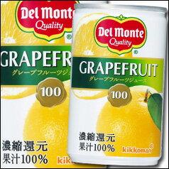 【送料無料】デルモンテ グレープフルーツジュース160g×2ケース(全60本)