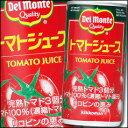 【送料無料】デルモンテ トマトジュース190g×2ケース(全60本)【to】【Del monte】【キッコーマン飲料】【Kikkoman…