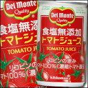 デルモンテ KT食塩無添加トマトジュース160g×1ケース(全20本)【to】【Del monte】【キッコーマン飲料】【Kikkoman】
