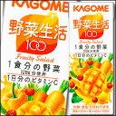 カゴメ 野菜生活100 フルーティーサラダ200ml×1ケース(全24本)【to】【KAGOME】【野菜ジュース】【野菜飲料】【…