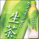 キリン カフェインゼロ生茶500ml×1ケース(全24本)【to】【KIRIN】【キリンビバレッジ】【やさしさ生茶】【日本茶…