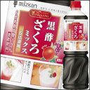 ミツカン・ビネグイット 黒酢ざくろミックス1L×1本(6倍濃縮タイプ)【1000ml】【Mizkan】