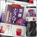 ミツカン ビネグイット 黒酢ぶどう&ベリーミックス1L×1本(6倍濃縮タイプ)