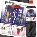 ミツカン・ビネグイット 黒酢ブルーベリーミックス1L×1本(6倍濃縮タイプ)【1000ml】【Mizkan】【飲料】【食品】【…