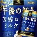 キリン 午後の紅茶 芳醇ロイヤルミルクティー280g×1ケース(全24本)【to】【KIRIN】【キリンビバレッジ】