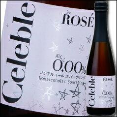 【送料無料】ノンアルコールスパークリング Celeble ROSE【セレブレロゼ】355ml×1ケース(全12本)