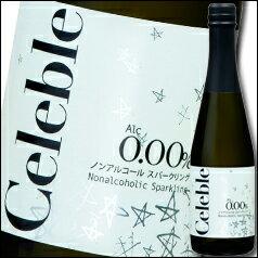 【送料無料】ノンアルコールスパークリング Celeble【セレブレ】355ml×1ケース(全12本)