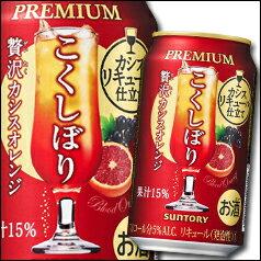 【送料無料】サントリー こくしぼりプレミアム(贅沢カシスオレンジ)350ml缶×3ケース(全72本)