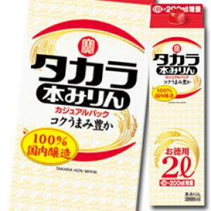 【送料無料】京都・宝酒造 タカラ本みりん「カジュアルパック」紙パック2L×1ケース(全6本)
