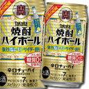【送料無料】宝酒造 タカラ 焼酎ハイボール 強烈塩レモンサイダー割り350ml缶×3ケース(全72本)