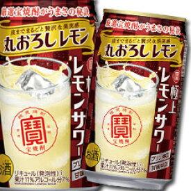 【送料無料】宝酒造 寶極上レモンサワー 丸おろしレモン350ml缶×2ケース(全48本)