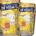 【送料無料】宝酒造 寶極上レモンサワー 熟成つけ込みレモン350ml缶×2ケース(全48本)