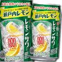 【送料無料】宝酒造 寶極上レモンサワー 瀬戸内レモン350ml缶×2ケース(全48本)