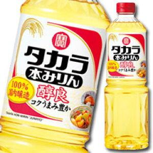 【送料無料】京都・宝酒造 タカラ本みりん「醇良」ペットボトル1L×1ケース(全12本)