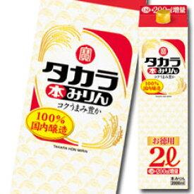 【送料無料】京都・宝酒造 タカラ本みりん紙パック2L×1ケース(全6本)