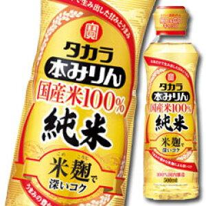 宝酒造 タカラ本みりん 国産米100% 純米500mlらくらく調節ボトル×1ケース(全12本)