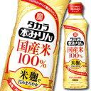 宝酒造 タカラ本みりん 国産米100% 米麹二段仕込500mlらくらく調節ボトル×1ケース(全12本)