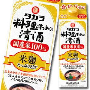 【送料無料】宝酒造 タカラ 料理のための清酒 米麹双麹仕込500ml紙パック×2ケース(全24本)