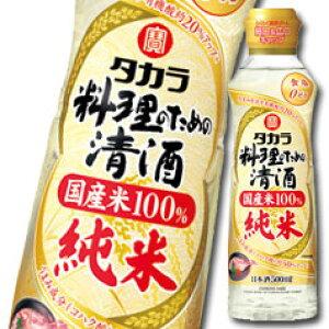 宝酒造 タカラ 料理のための清酒 純米500mlらくらく調節ボトル×1ケース(全12本)
